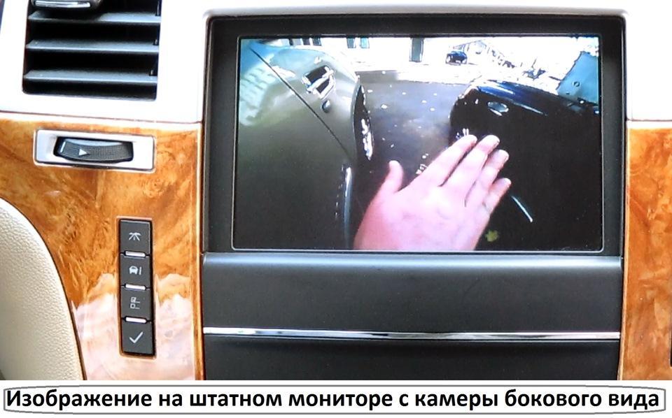 изображение с камеры бв на штатном мониторе.jpg