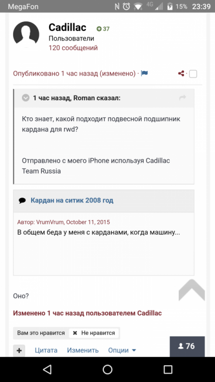 Screenshot_20170210-233955.png