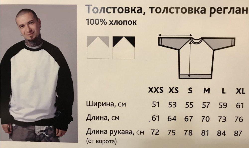 Толстовка Реглан.jpg