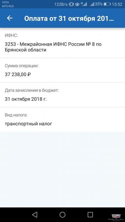 Screenshot_20190102-155245.jpeg
