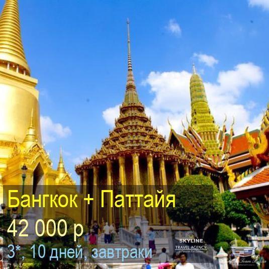 bangkok копия.jpg