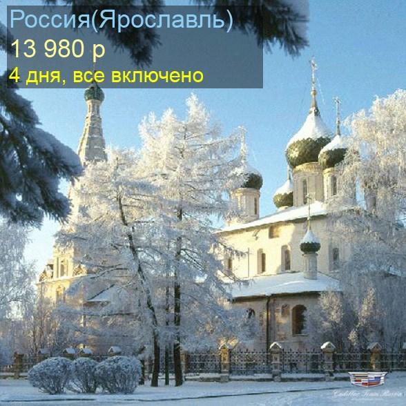 Ярославль2 копия.jpg