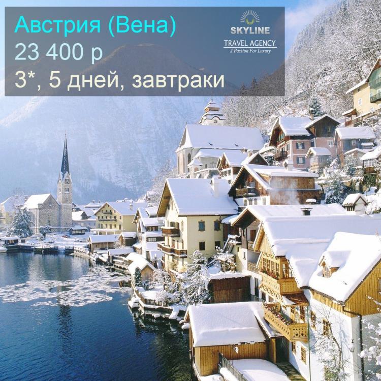 австрия-зимой.jpg