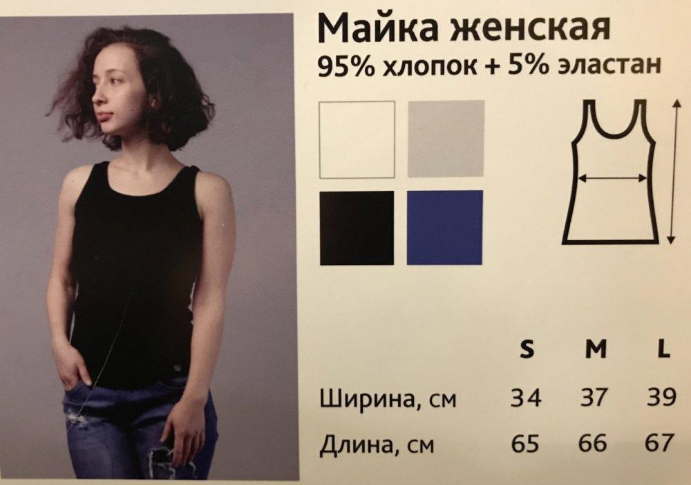 Майка женская 5 эластан.jpg