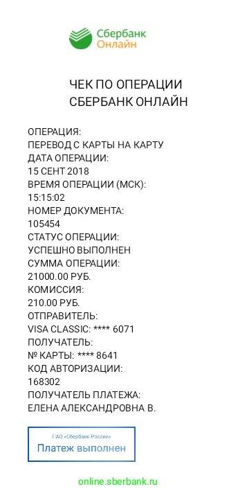 Чек-2018-09-16-171525.jpg